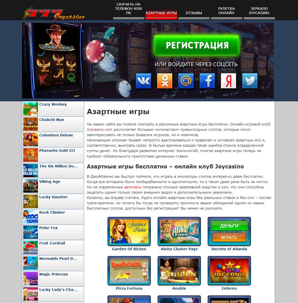 Азартные игры бесплатно – онлайн клуб Joycasino