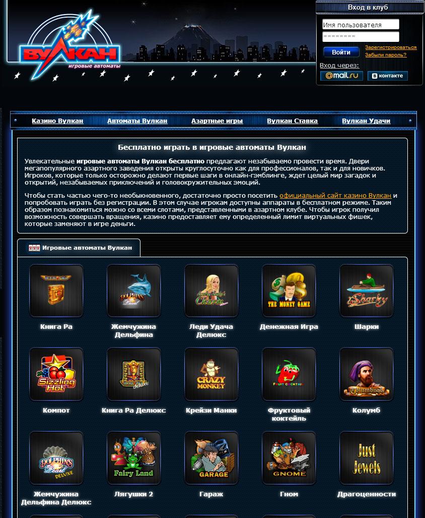 Бесплатно играть в игровые автоматы Вулкан