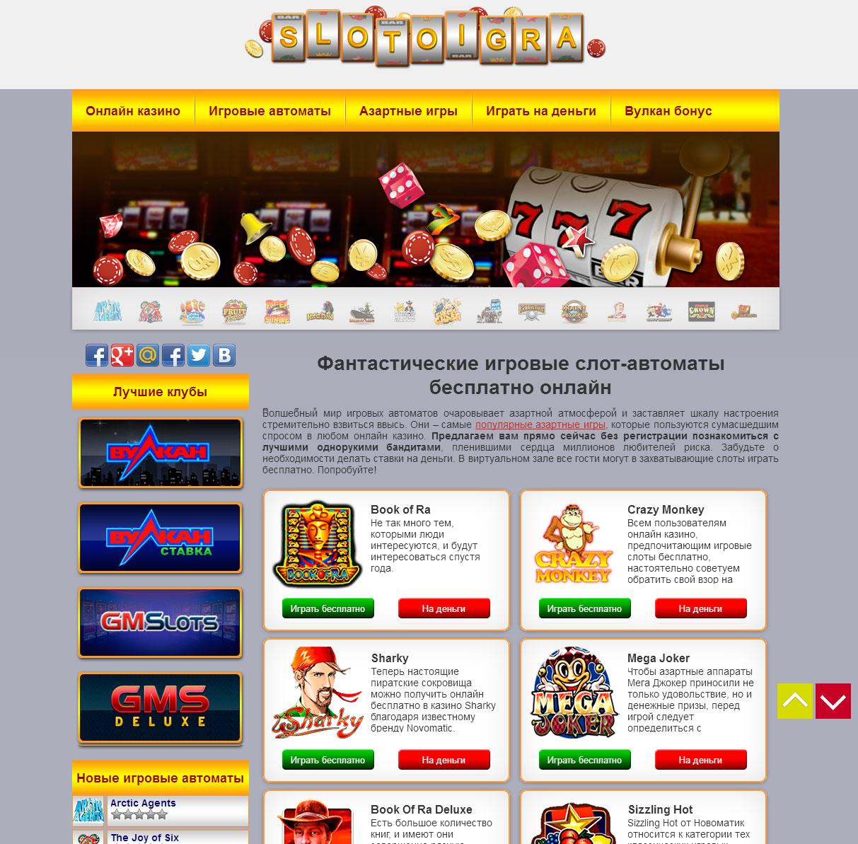 Игровые автоматы на реальные деньги в онлайн казино