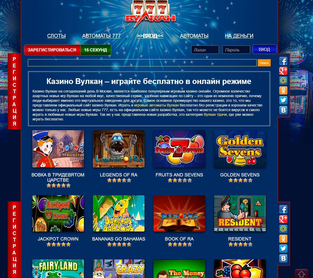 Казино Вулкан – играйте бесплатно в онлайн режиме