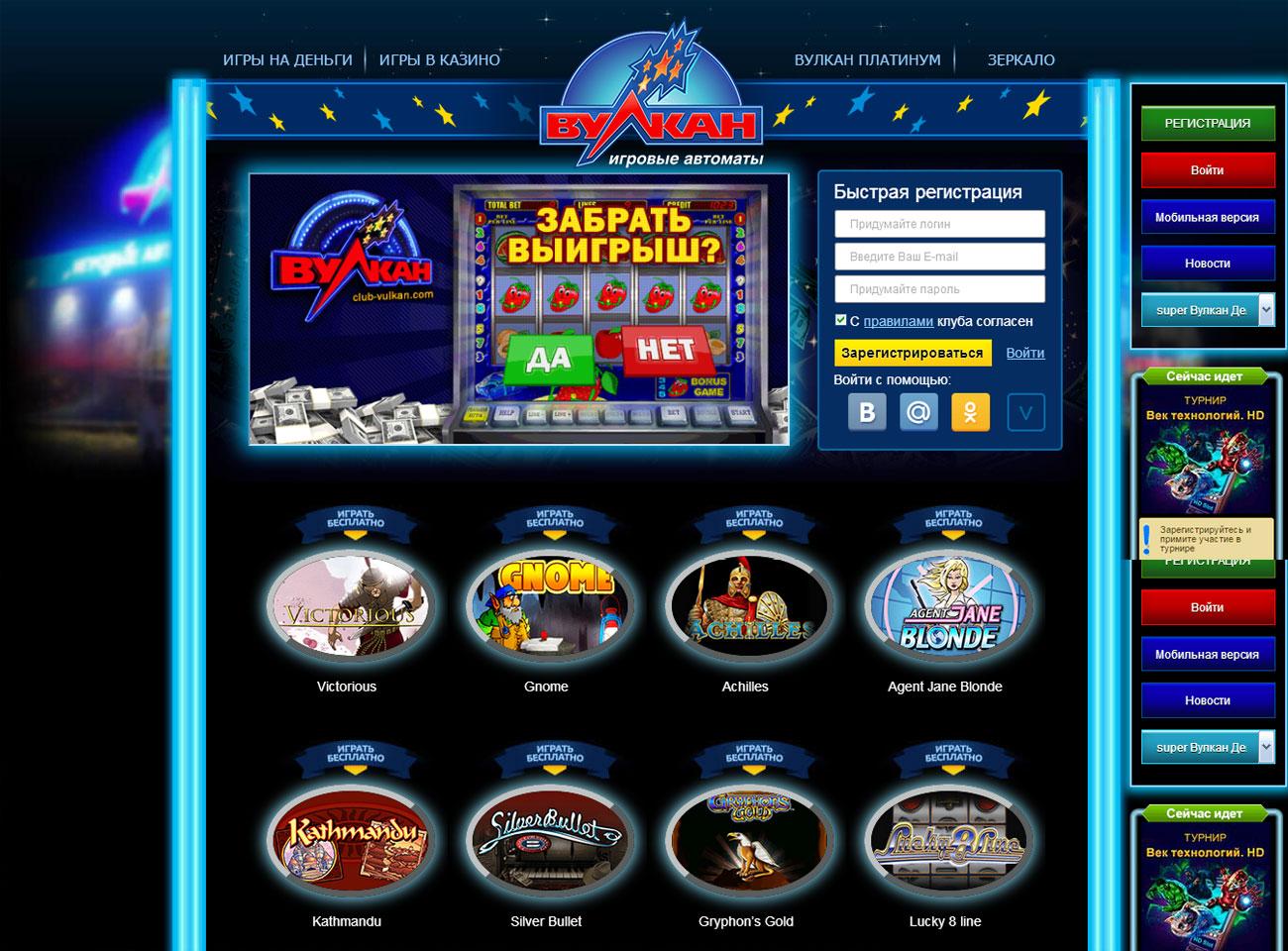 надоела реклама казино вулкан