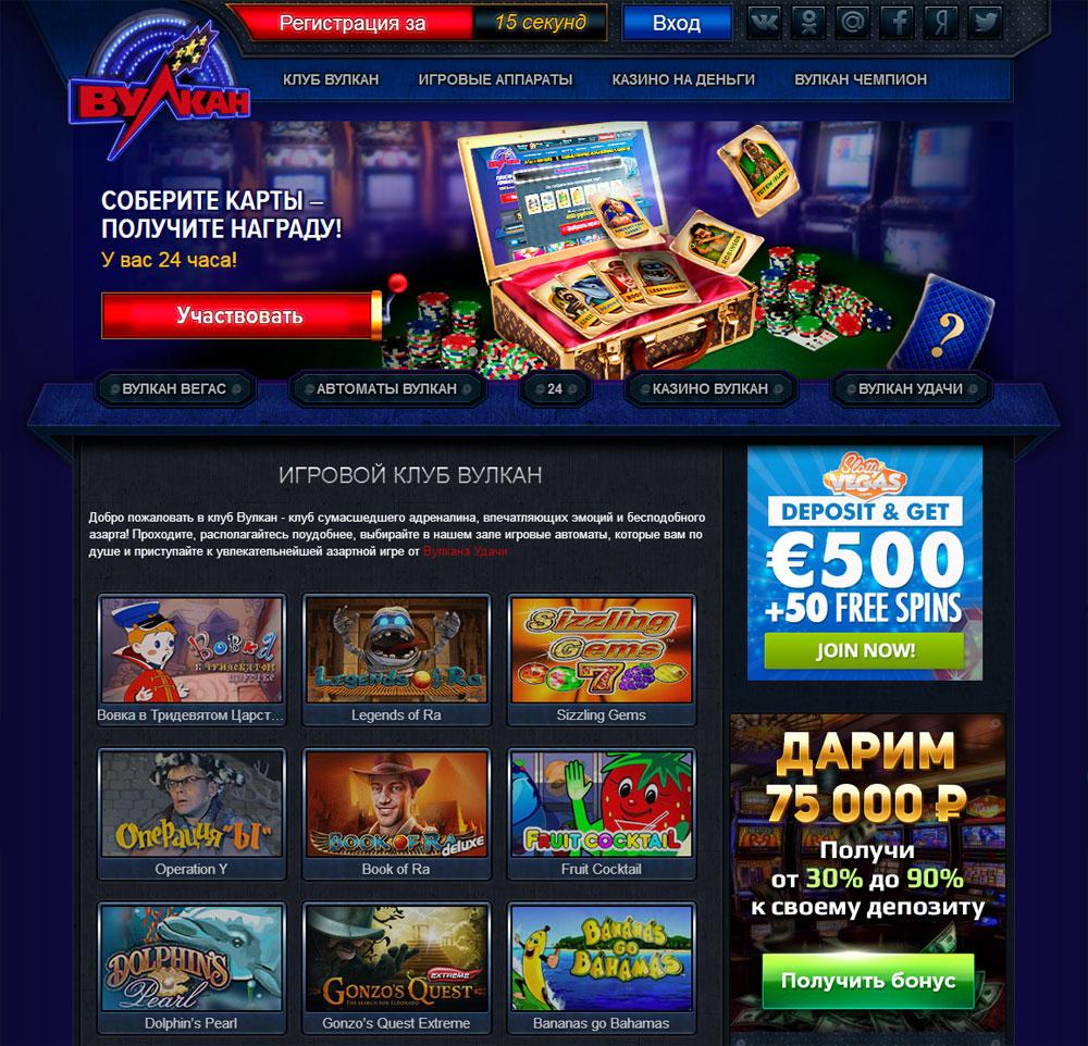 Вулкан игровые автоматы – играйте бесплатно