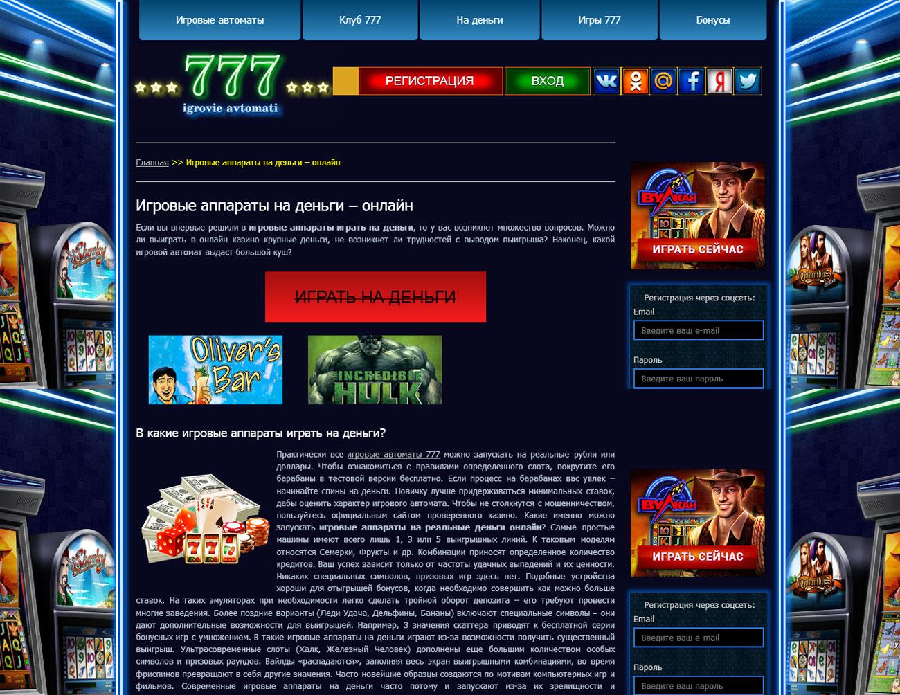 Игровые автоматы 777 – играть бесплатно онлайн