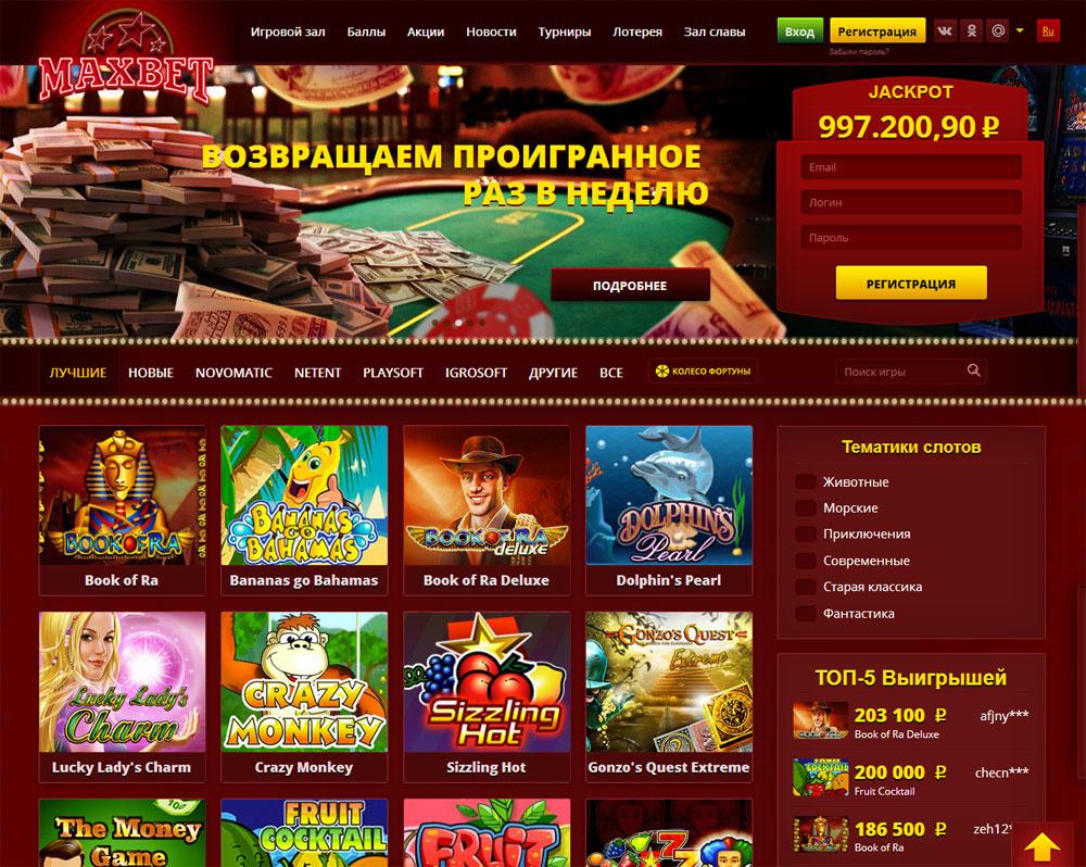 Maxbetslots казино играть на деньги после регистрации