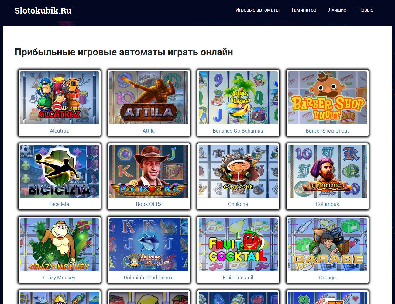 Прибыльные игровые автоматы играть онлайн