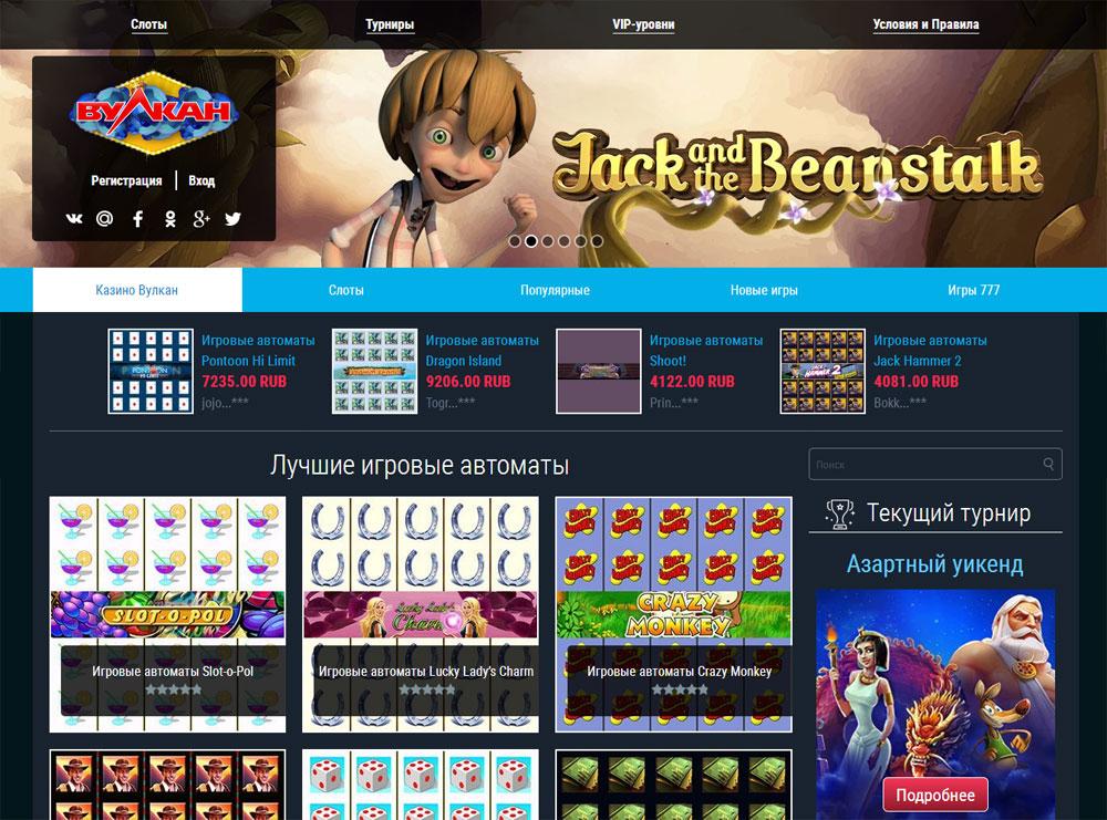 Лучшие игровые автоматы в самом популярном казино Вулкан