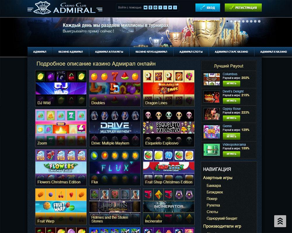 Портал игровых автоматов Адмирал откроет новый мир выйгрышей и бонусов