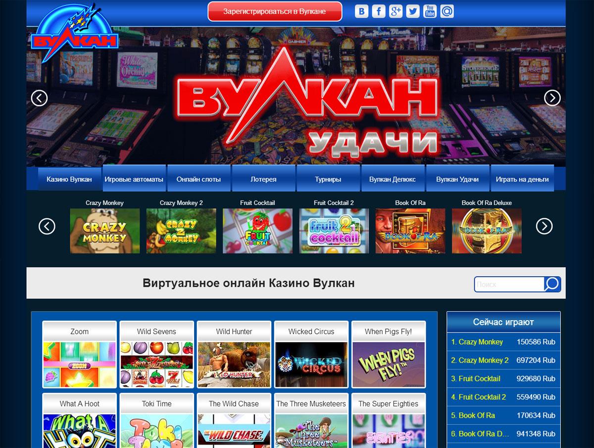 В казино Вулкан любая азартная игра добавит массу положительных эмоций и выигрышей