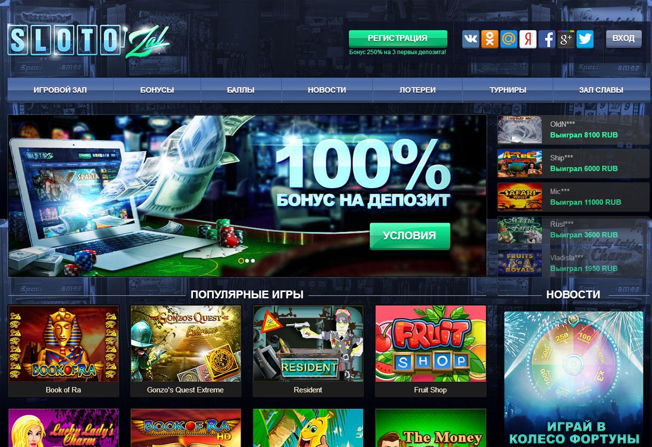 Казино Slotozal – азартное вдохновение в режиме онлайн
