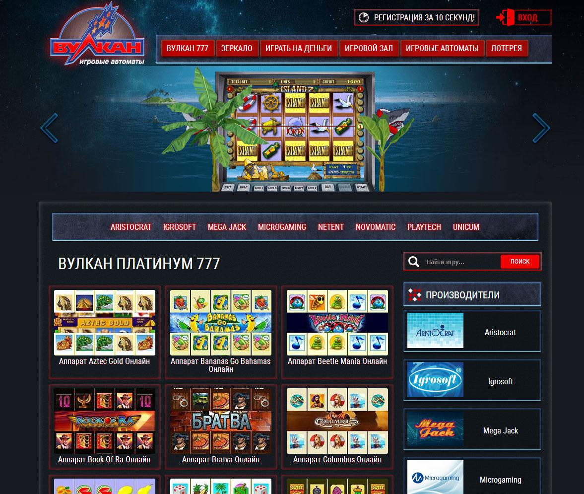 Для получения выгрышей нужно хоть раз посетить казино Вулкан Платинум 777