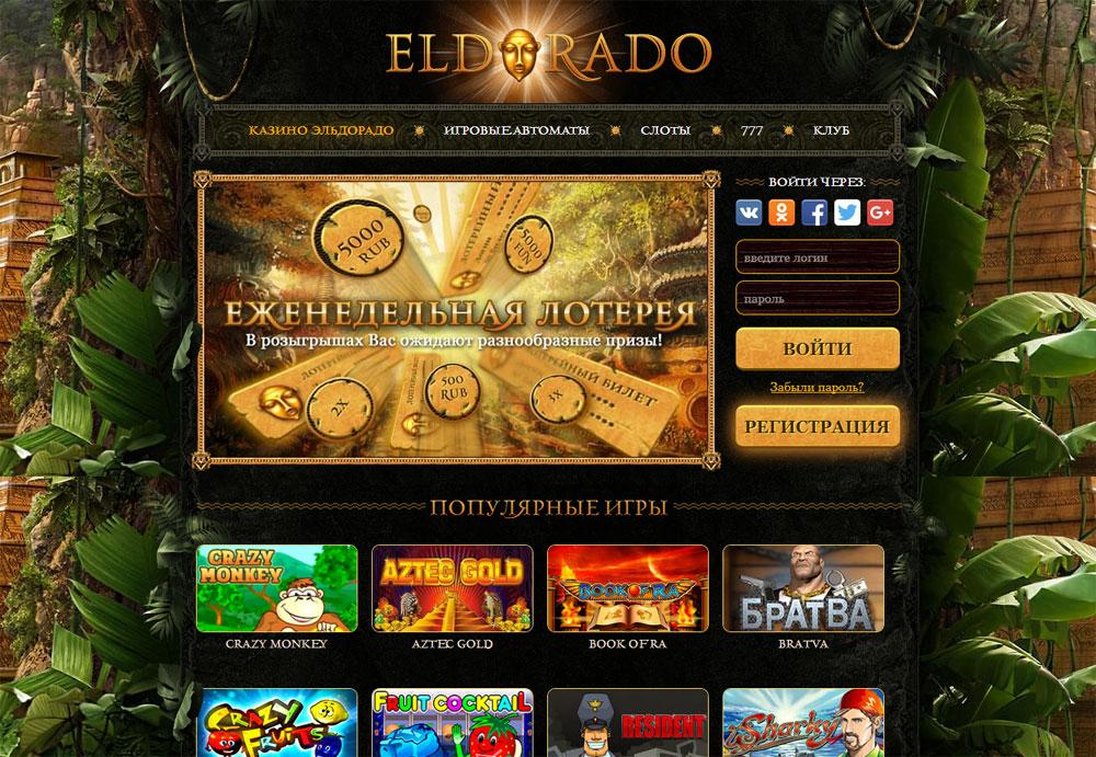 Проведи свой досуг играя в казино Эльдорадо онлайн