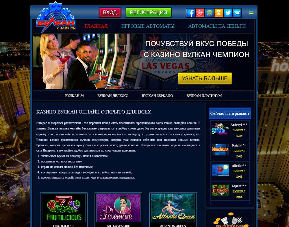 Казино Вулкан онлайн открыто для всех