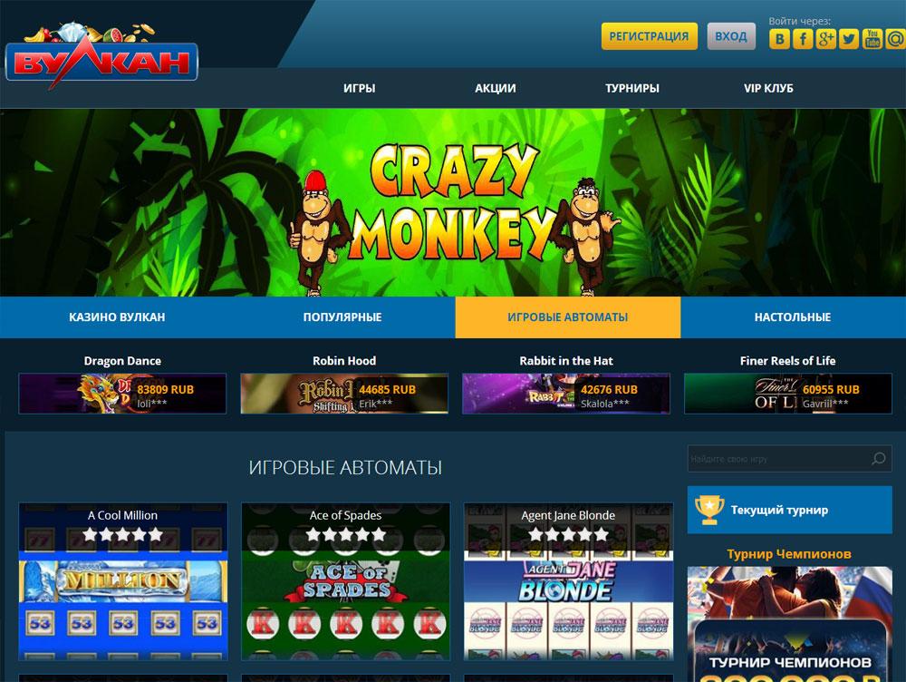 Уже каждый гэмблер знает как играть в игровые автоматы казино Вулкан