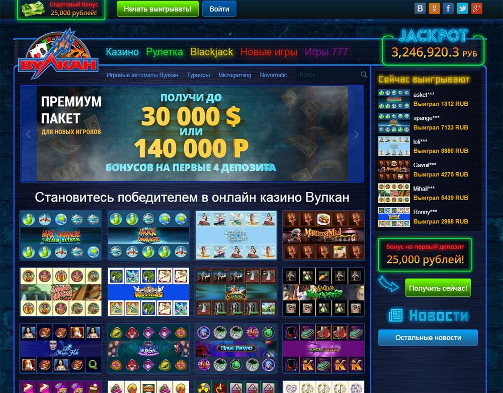 """4 мысли о """"Бездепозитный бонус 3000 рублей за регистрацию в Вулкан Original Казино"""""""