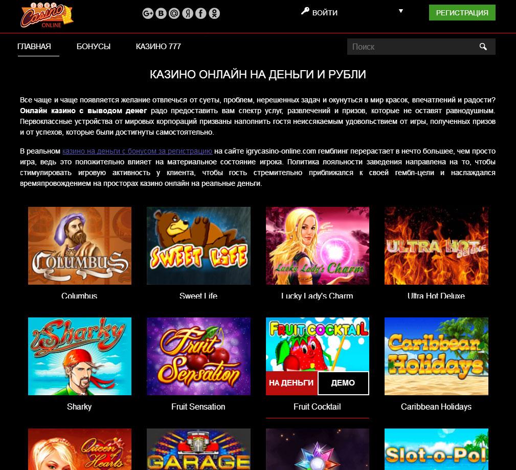 Казино онлайн на деньги и рубли