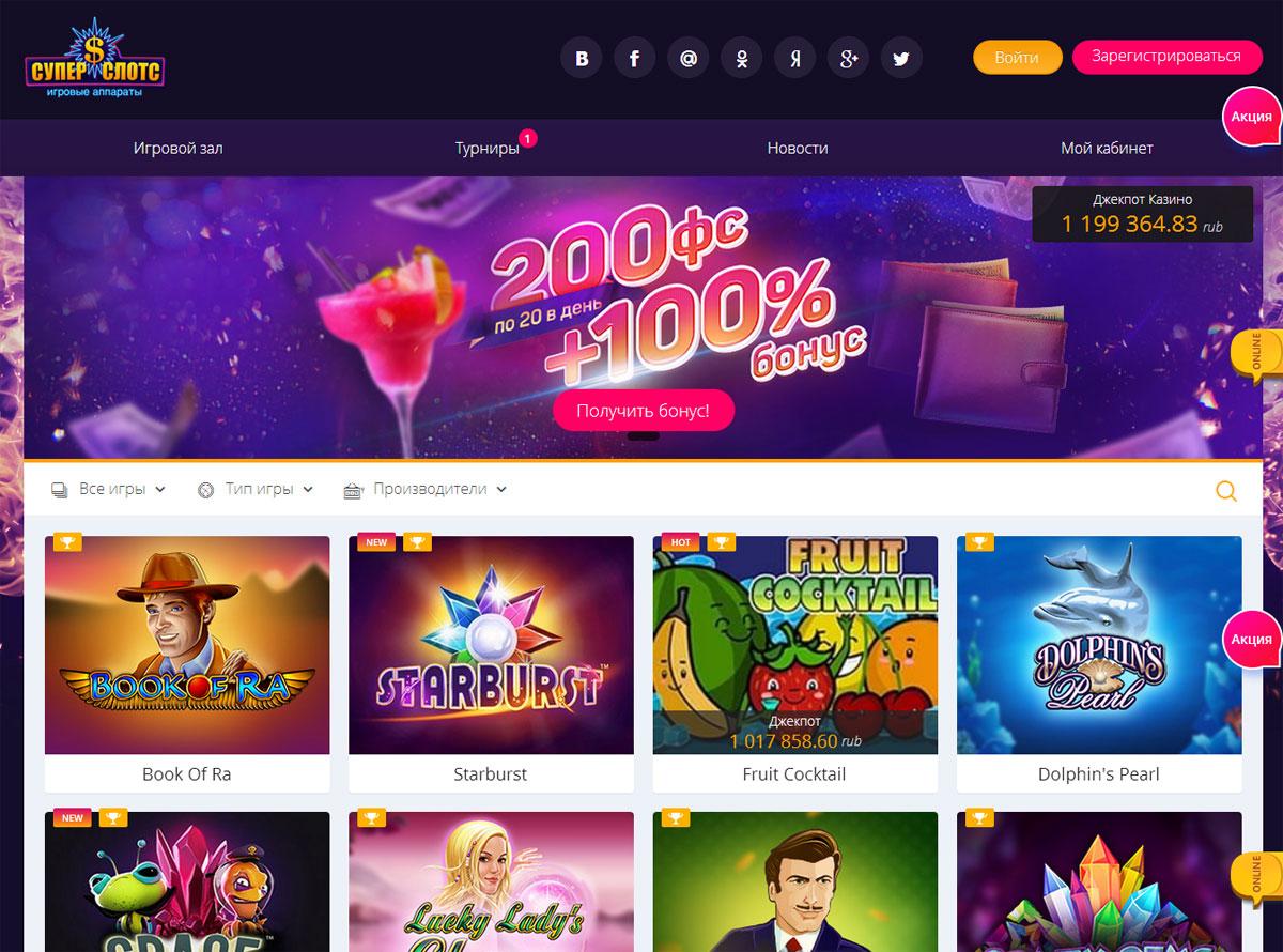 В казино Супер Слотс за игровыми автоматами время проходит незаметно, а главное – прибыльно