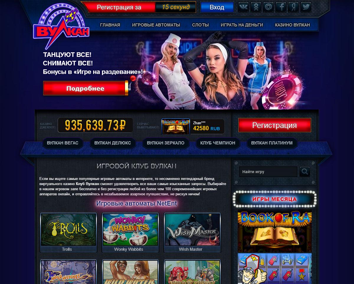 Игровые Автоматы Вулкан Официальный Сайт Регистрация