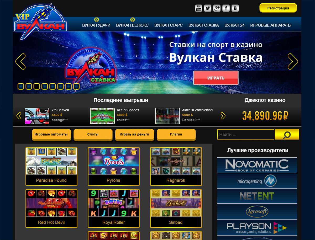 казино вулкан старс игровые автоматы играть