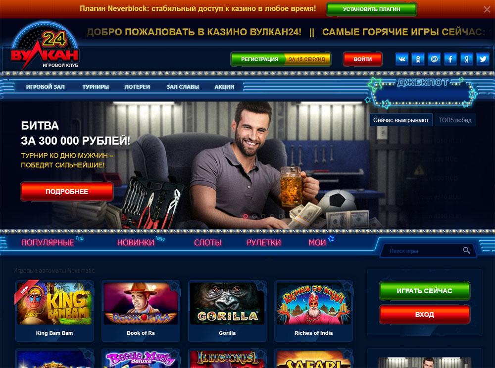 Официальный игровой зал онлайн от казино Вулкан 24