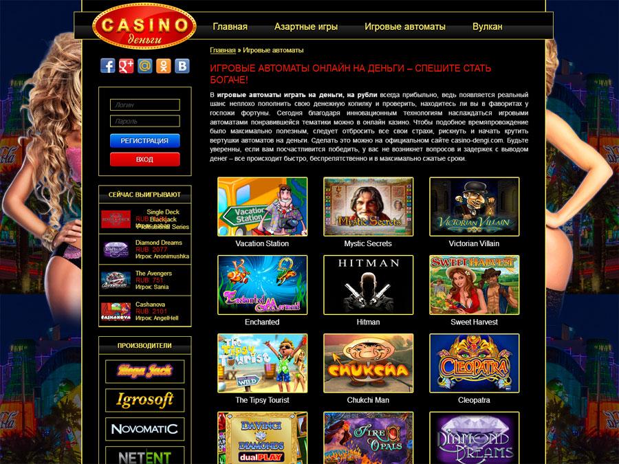 вулкан игровые автоматы на деньги с выводом