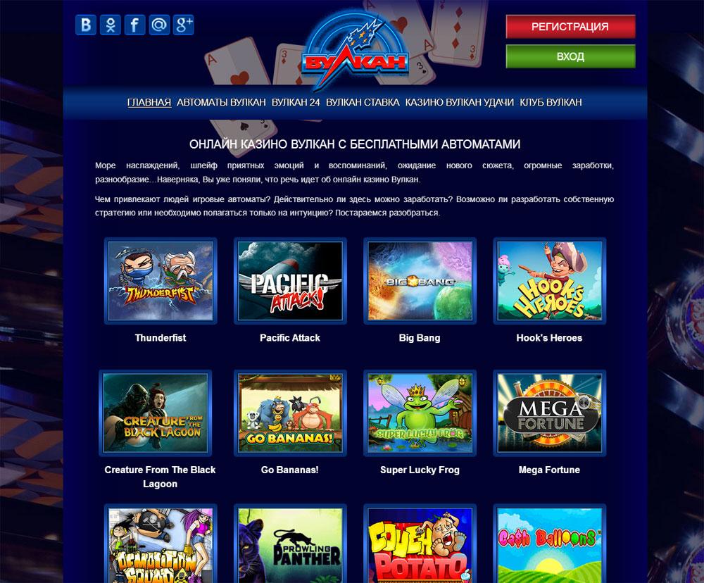 В казино Вулкан есть все шансы для выйгрышей и бонусов играя в онлайн режиме