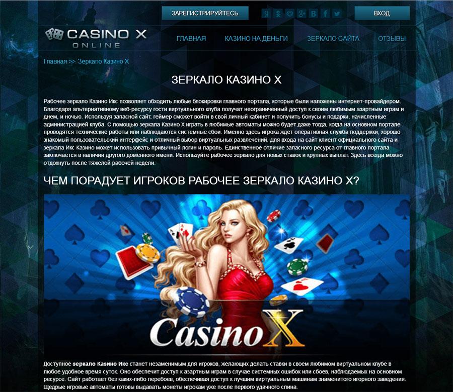 зеркало казино casino x
