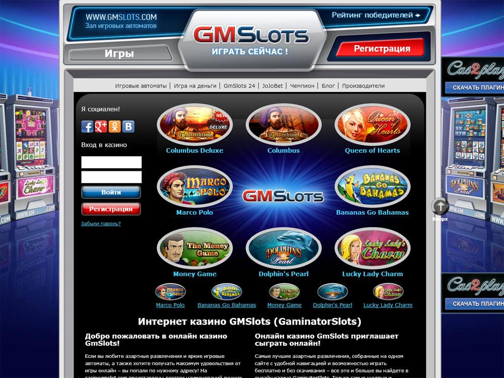Привлекайте удачу в интернет казино Гаминаторслотс и получайте большие выигрыши