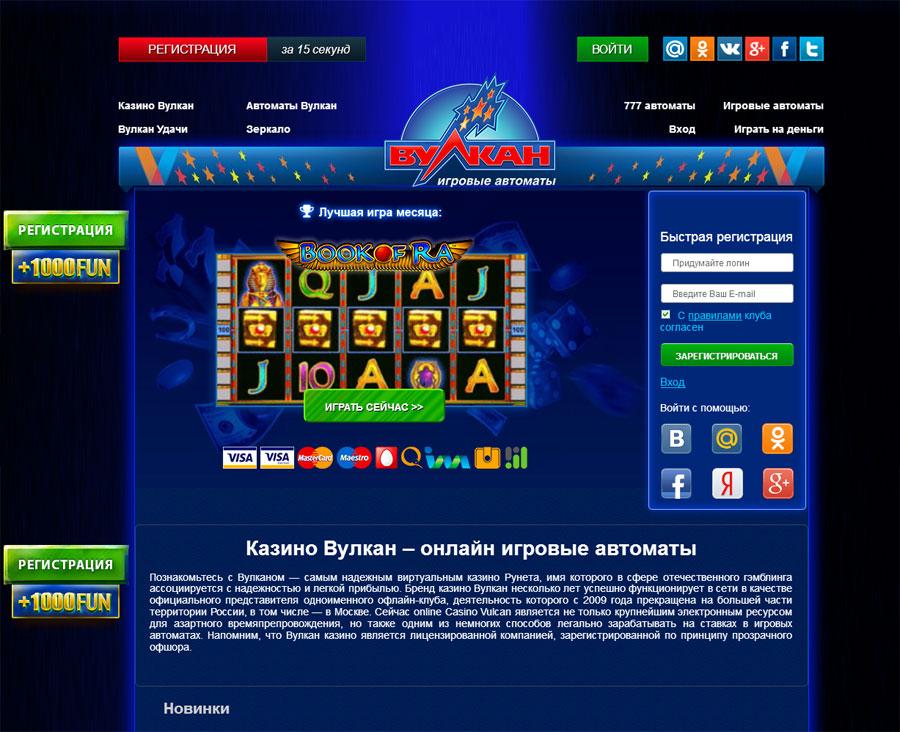 Казино Вулкан все также популярно с 1990-ых годов, но уже играя в онлайн режиме