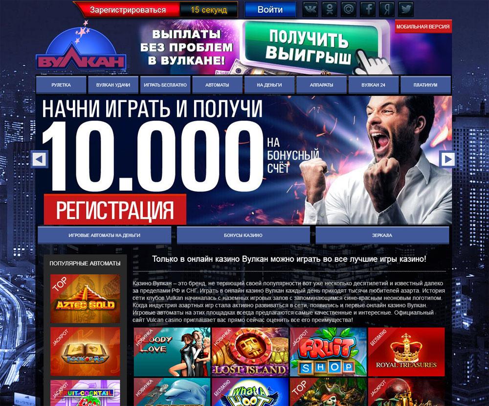Вулкан – казино онлайн, где всегда ощущается комфортная обстановка и гарантированные выигрыши