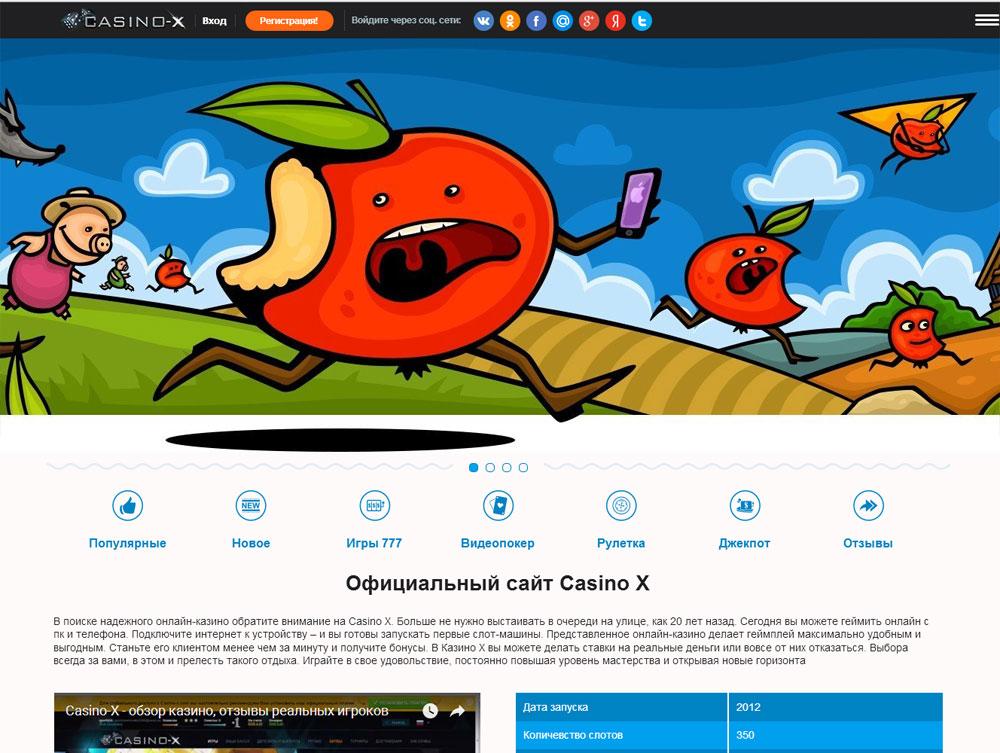 В игровые автоматы Casino X теперь можно геймить с любого устройства