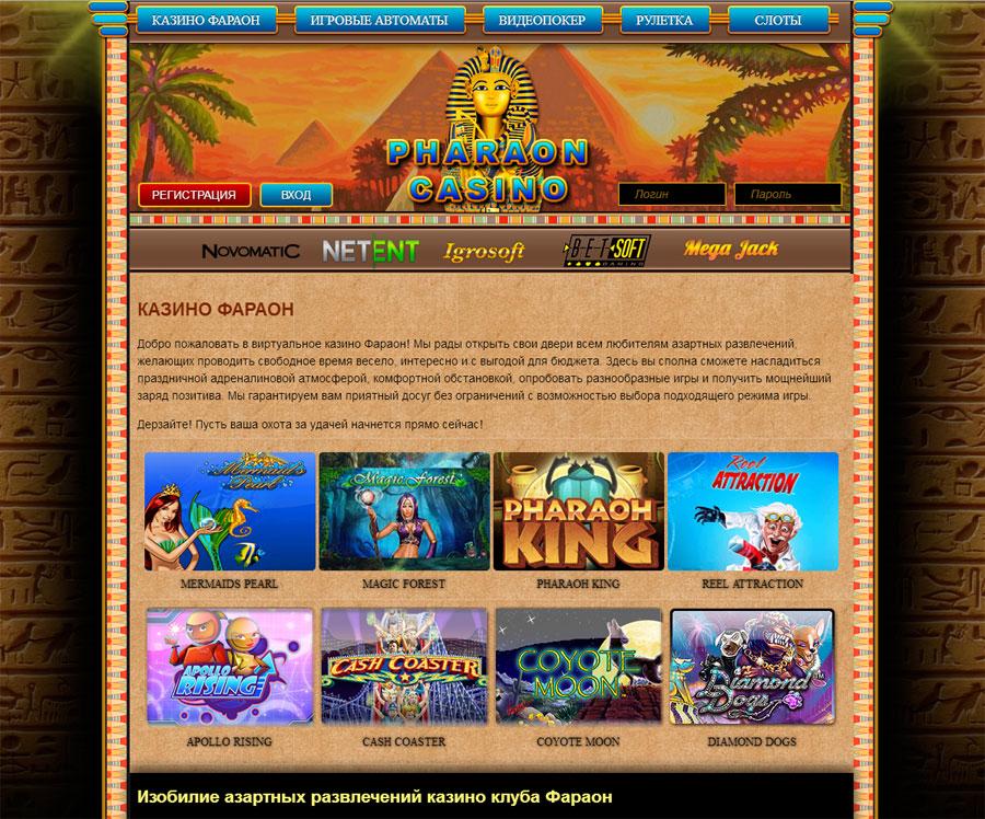 Изобилие азартных развлечений казино клуба Фараон