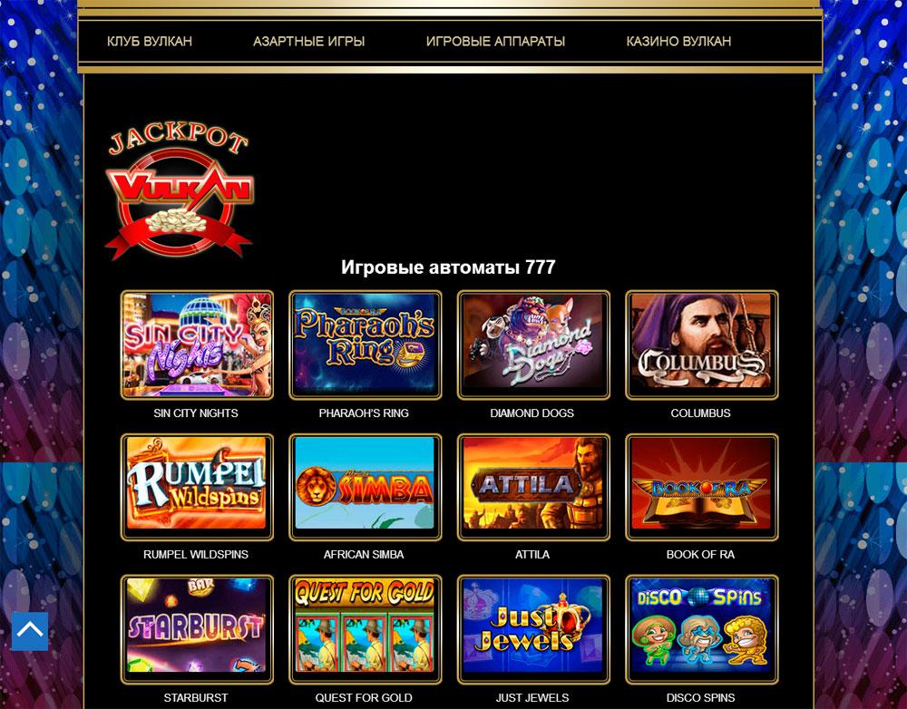яндекс игровые автоматы вулкан