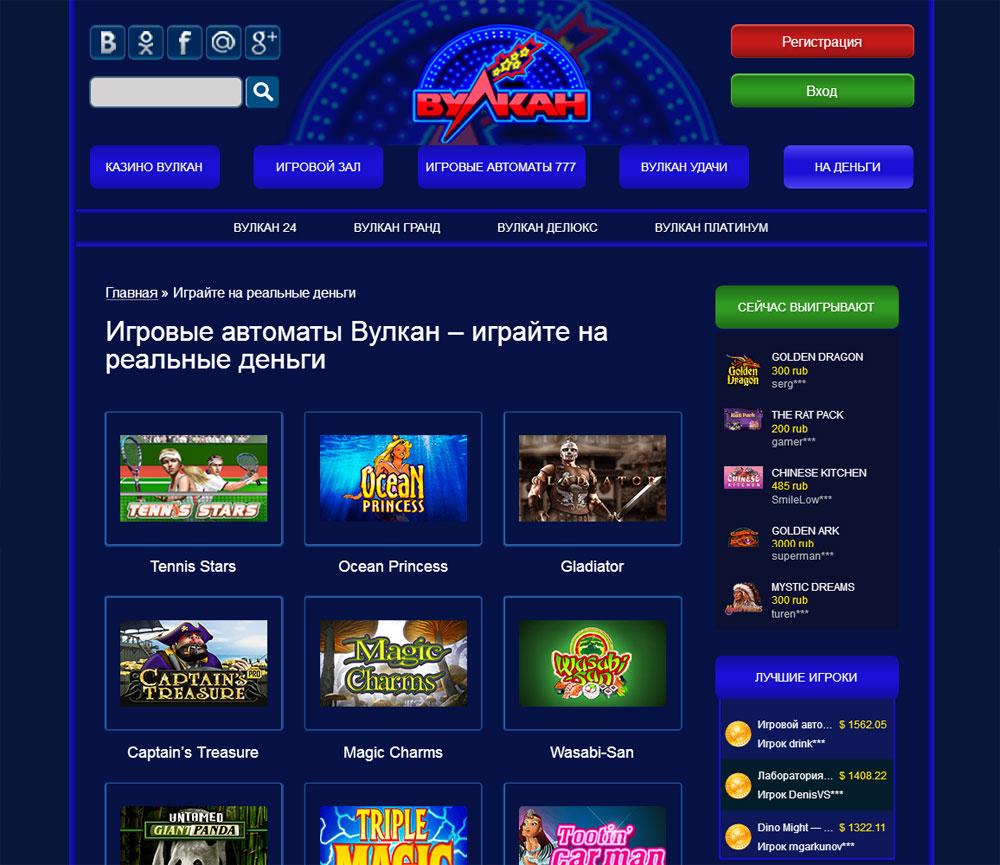 vulcan russia играть на деньги
