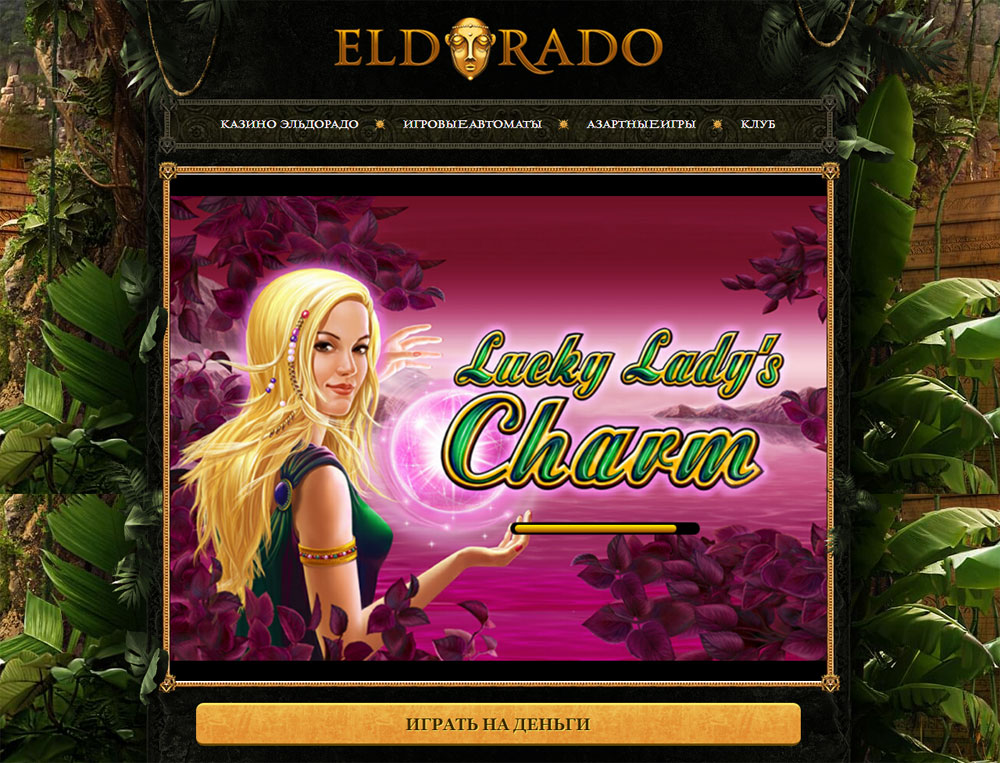 Казино Эльдорадо славится своими слотами Lucky Lady Charm и крупными выигрышами