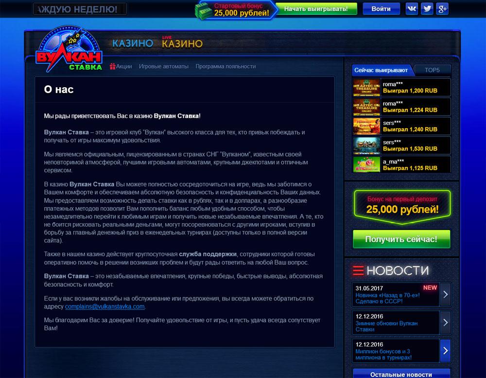 Азартный клуб Вулкан Ставка предлагает увлекательный мир игровых автоматов онлайн!