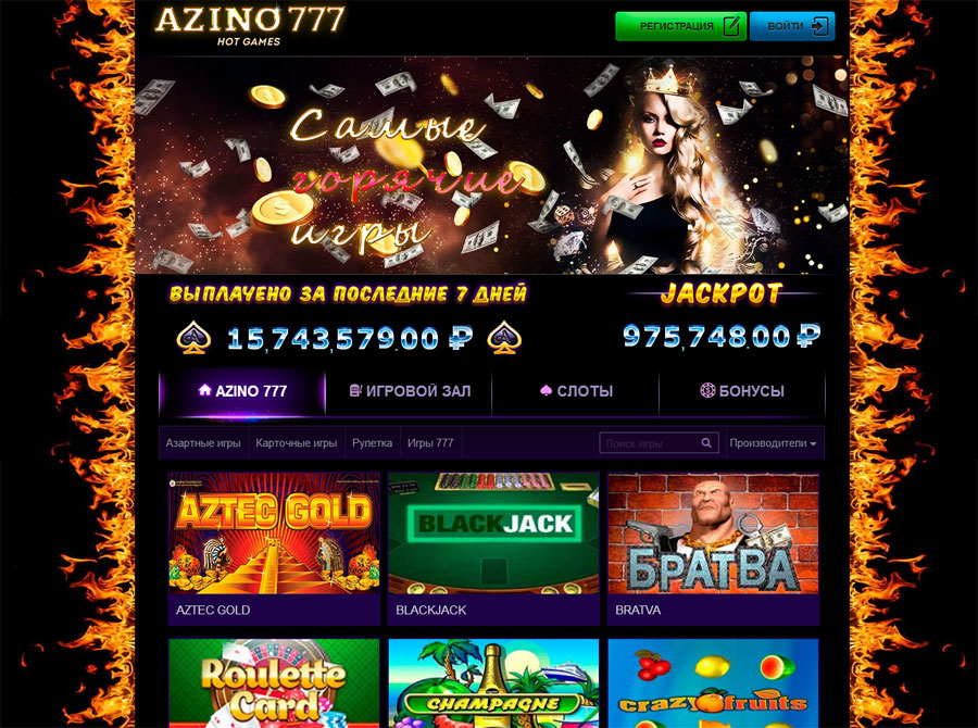 азино777 компьютерная версия
