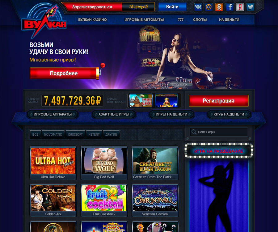 Место надежд и больших выигрышей в казино Вулкан за игровыми автоматами