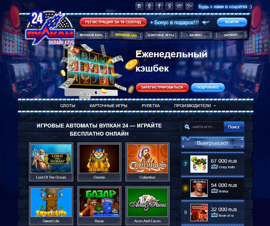 Азартный виртуальный онлайн клуб Вулкан удивит разнообразием слотов