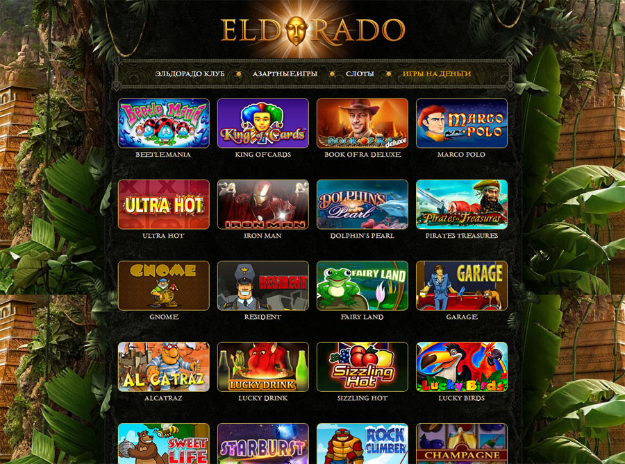 В казино Эльдорадо игровые автоматы онлайн легко увеличат ваши сбережения
