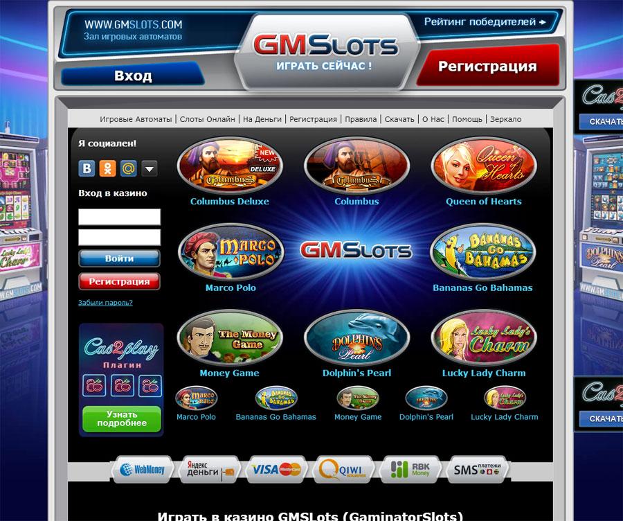 Задают нужный положительный тон вашему настроению игровые автоматы в казино GmsSlots