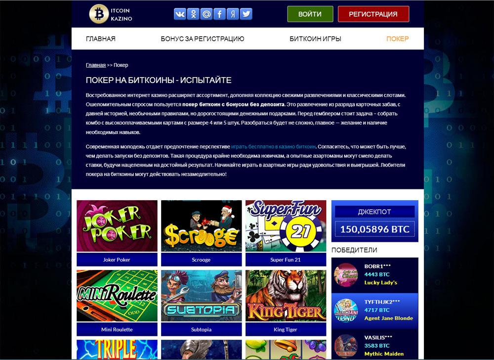 Сегодня уже можно играть в покер на биткоин в онлайн казино