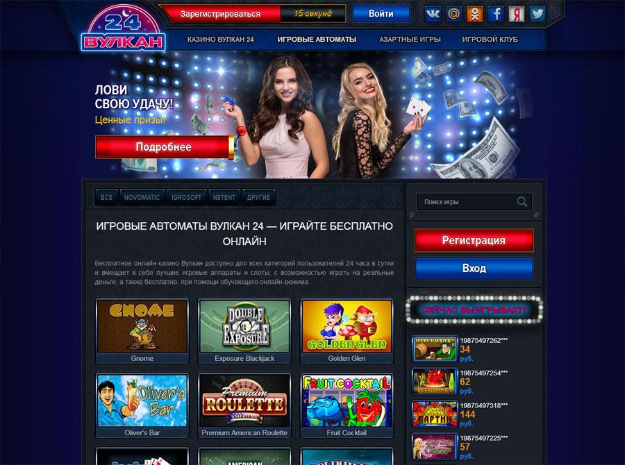 Играем бесплатно и безотрывно онлайн Вулкан 24 в игровые автоматы