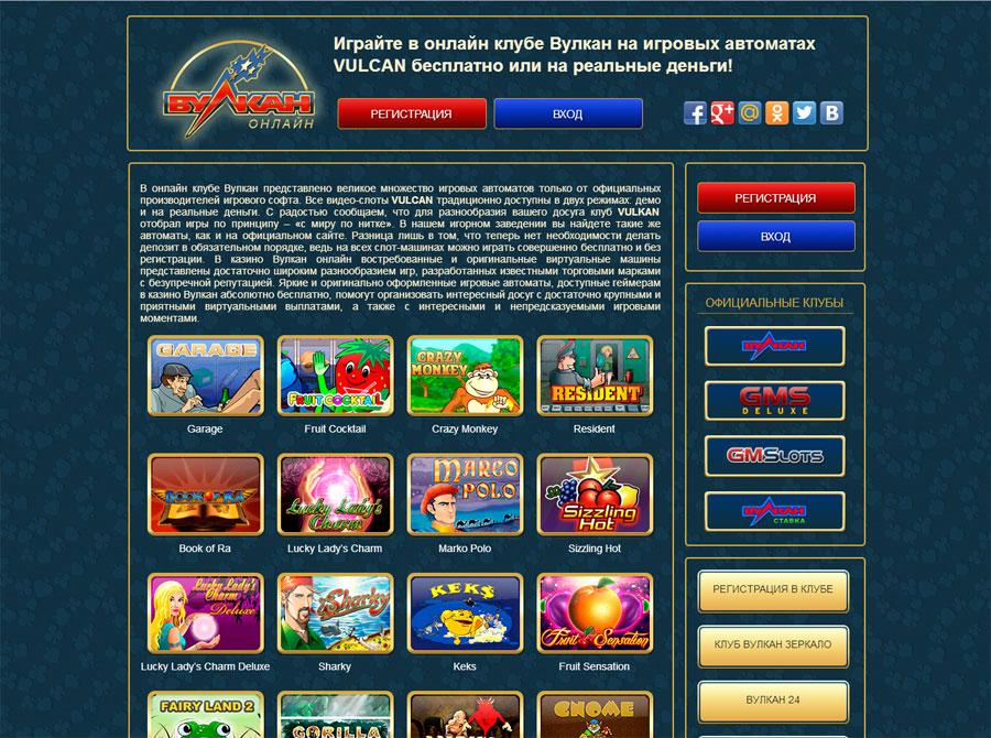 Играть в онлайн клубе Вулкан на игровых автоматах всегда интересно и прибыльно
