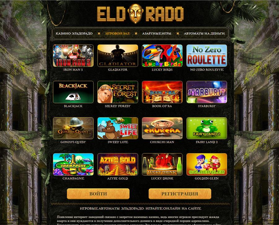 Оцените все достойные качества для игры в игровые автоматы клуба Эльдорадо