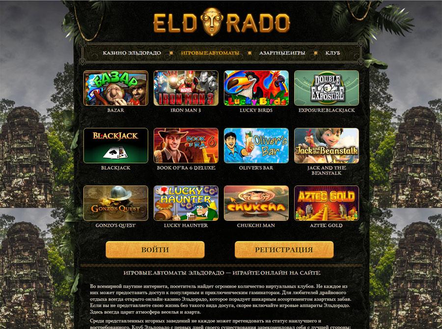 В игровые автоматы Эльдорадо можно играть прямо на сайте онлайн