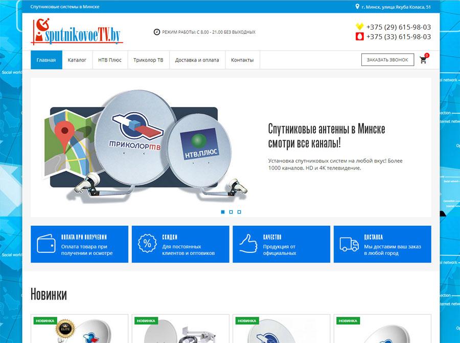 Оптимальная продажа и грамотная установка спутникового оборудования в Минске и области