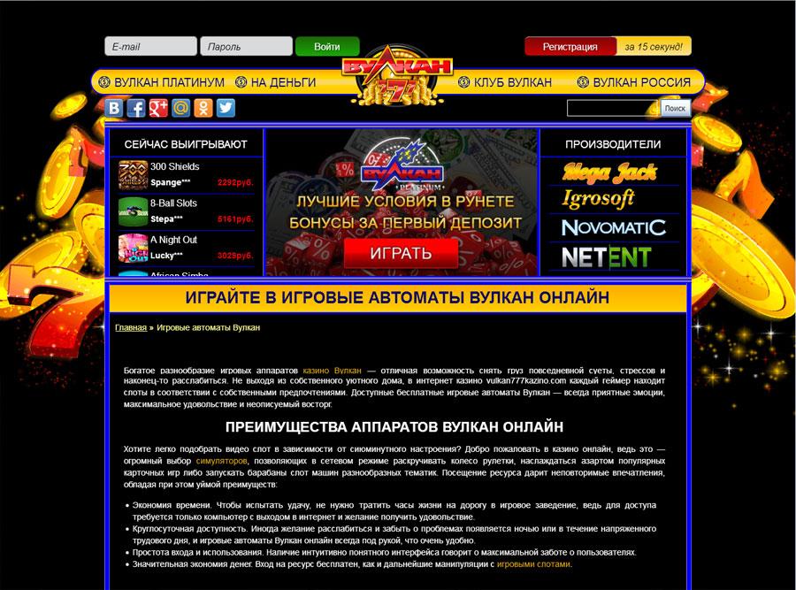 слот казино вулкан официальный сайт