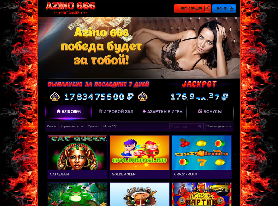 Удача всегда присутствует на официальном сайте Azino 666 онлайн