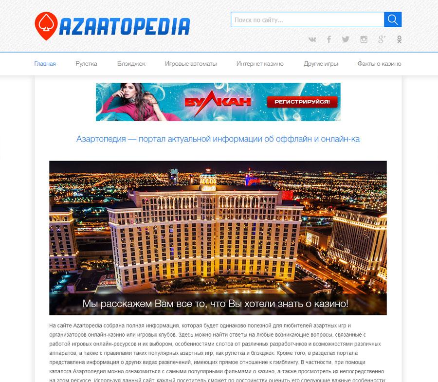 Здесь покажут и расскажут про азартные игры и онлайн-гэмблинг на Azartopedia