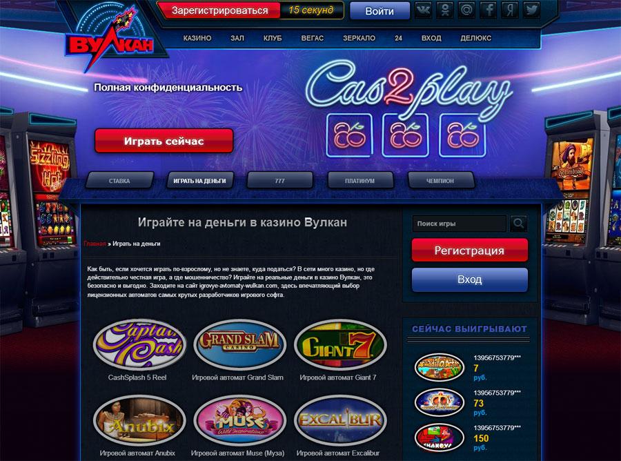 Играйте в лицензированные и качественные автоматы на деньги в казино Вулкан